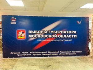 В Реутове завершилось предварительное голосование за кандидатов на должность Губернатора Московской области