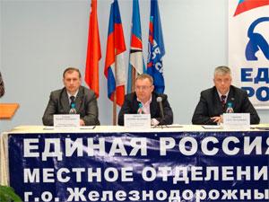Конференция единороссов Железнодорожного
